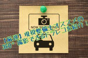 360°ドラレコのおすすめ【車内同時撮影】本当に使えるものを厳選紹介!