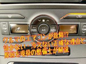 車のエアコンが故障!?効かない・冷えない正確な理由と原因を現役整備士が解説