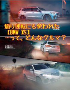 あおり運転のBMW X5【車に罪はない】車そのものは良い車なので紹介!