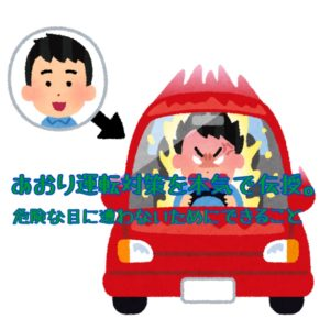 あおり運転対策を本気で伝授。危険な目に逢わないためにできること。