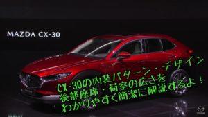 CX-30の内装の種類やデザイン、後部座席・荷室の広さをプロが徹底解説【身長185㎝でもイケる!】