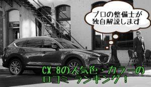 CX-8の人気色・カラーの口コミ ランキング!プロの整備士が独自解説
