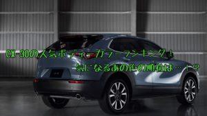 CX-30の人気色・ボディカラーランキング!気になるあの色の順位は!?