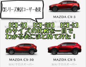 CX-30・CX-3・CX-5のサイズ比較【一目で分かる解説記事】