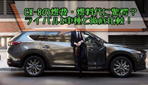CX-8の実燃費・維持費に驚愕!ライバル5車種と徹底比較|ディーゼルって最高!