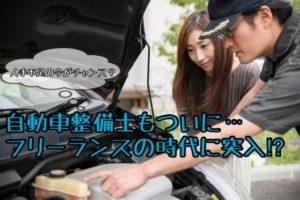 自動車整備士もフリーランスの時代?【転職】現役の整備士が語る生の声