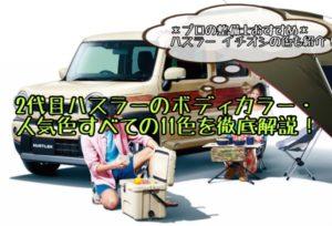 【新型】2代目ハスラーのボディカラー・人気色を現役整備士が11色すべてを徹底解説!