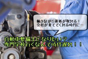 自動車整備士になる方法【専門学校に行かなくても余裕でOKと現役整備士が語る】