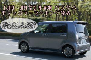 新型N-WGN/エヌワゴン【カスタム】の人気色・ボディカラー特徴を徹底解説【2021ランキング】