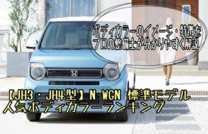 新型N-WGN/エヌワゴン【標準モデル】人気色・ボディカラー独自に徹底解説【2021ランキング】