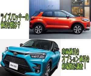【ライズ/ロッキーの値引き額は?】車両・オプション値引き額の相場を調査