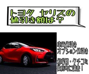ヤリスの値引き額【最新】車両/オプション値引きの相場・口コミを徹底調査!