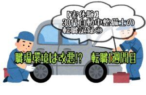 【体験談】30代自動車整備士の転職記録①。職場環境は改悪?|1週間目~