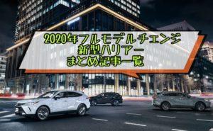 新型ハリアー【2020年】フルモデルチェンジ最新情報記事まとめ